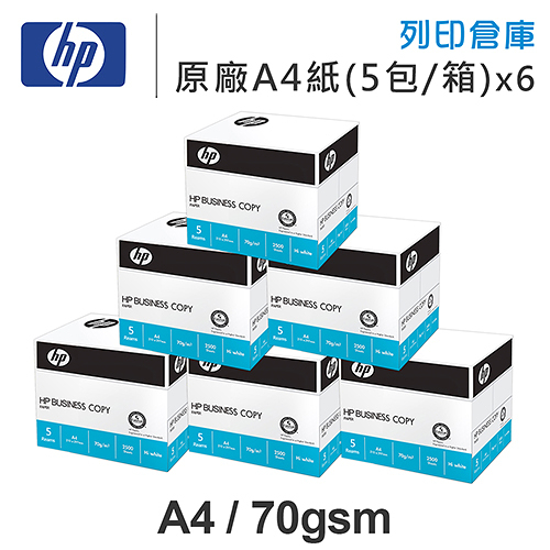 HP BUSINESS COPY 多功能影印紙 A4 70g (5包/箱)x6