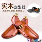 擴鞋器 實木鞋撐子皮鞋擴鞋器定型防皺鞋撐一雙撐鞋器通用運動鞋撐撐大器 618狂歡