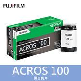 【效期2019年10月】FUJIFILM 富士 ACROS 100 100度 黑白軟片 120底片 黑白負片 (一捲)