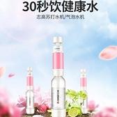 【快出】ZG-S10蘇打水機氣泡水機家用自製作器商用飲料機汽水機YYJ