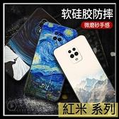 【萌萌噠】Xiaomi 紅米 Note9 (6.53吋) 文藝彩繪磨砂 卡通塗鴉 全包軟殼 超薄防指紋 手機殼 手機套