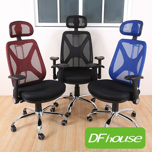 《DFhouse》蜜拉芙人體工學辦公椅(全配) - 6色可選 電腦椅 主管椅 台灣製造 免組裝 電腦桌 書桌