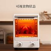 烤箱 迷你電烤箱家用烘焙復古小型烤爐多功能全自動烤箱12升容量
