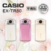 【贈TESCOM整髮器】 CASIO TR80 自拍神器 公司貨 單機版送原廠皮套 24期零利