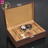 手錶收納盒 全新皮革手錶收納盒石英錶收藏盒機械錶展示收納盒手錶盒10格【快速出貨】