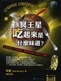 (二手書)冥王星吃起來是什麼味道?