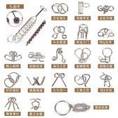 九連環套裝益智成人智力解環解扣兒童學生高智商玩具孔明鎖魯班鎖