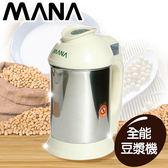 【MANA】全能豆漿機   KS-289