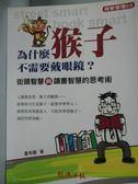 【書寶二手書T9/財經企管_YJL】為什麼猴子不需要戴眼鏡?_盧希鵬