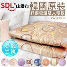 韓國原裝 SANTORY 山多力 可水洗恆溫式雙人電熱毯 KW830HP(花色款式隨機出貨)