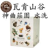 【CoffeeBreaks】巴拿馬 瓦肯山谷 神曲莊園 水洗手沖包(10gx10包入)