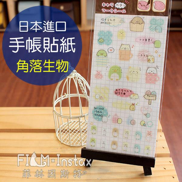 【菲林因斯特】日本進口 角落生物 透明底 手帳 可寫貼紙/ 佈置 裝飾拍立得底片 卡片