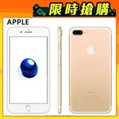 【Apple】iPhone 7 Plus (128G) 2019 金色