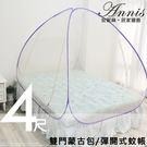 【安妮絲Annis】雙開門立體驅蚊蒙古包...