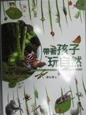 【書寶二手書T8/科學_MAM】帶著孩子玩自然_黃仕傑