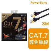 群加 Powersync CAT 7 10Gbps  超高速網路線 RJ45 LAN Cable【超薄扁平線】深藍色 / 3M (CAT703FL)