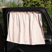 汽車遮陽簾 車用窗簾吸盤式夏天汽車側擋防曬窗簾防紫外隔熱車窗遮陽簾側窗伸