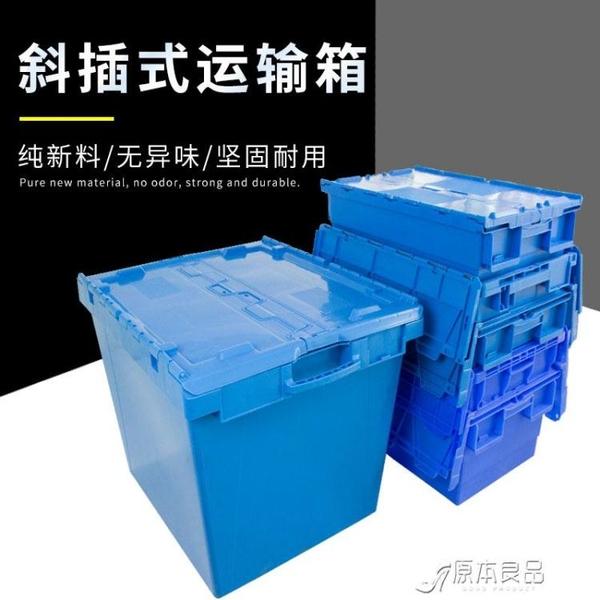 周轉箱 周轉箱塑料長方形加厚斜插式帶蓋物流箱箱儲物整理收納箱【快速出貨】