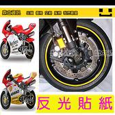 【鼎立資訊】自行車 機車輪框貼紙 彩繪 反光貼紙 3M材質 一台車=2輪4面 17吋1組330元