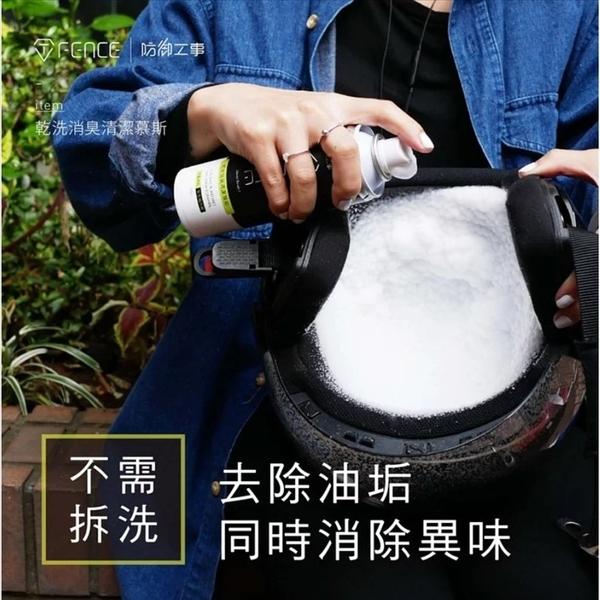 【官方授權】防御工事 T-FENCE 消臭清潔慕斯 安全帽 乾洗 免沖洗 汽車內裝 250ml