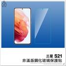 三星 S21 非滿版鋼化玻璃保護貼 玻璃貼 鋼化膜 保護膜 螢幕貼 9H鋼化玻璃 H06X3