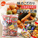 日本 Denroku 二色綜合豆果子 (...