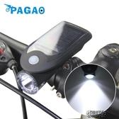 自行車充電燈太陽能車前燈單車燈USB充電自行前燈尾燈騎行裝備 交換禮物