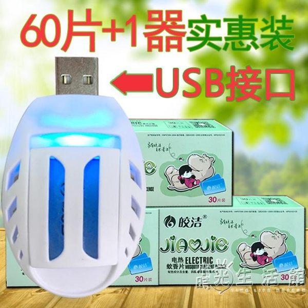 滅蚊器 羅美蒂琪滅蚊燈家用室內捕蚊子USB便攜式車載戶外滅蚊驅蚊器