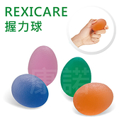 【REXICARE】握力球 復健球 x1入 (共4款硬度可選)