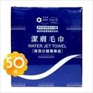 台灣陶一水針不織布潔膚毛巾-50張(N6530)棉巾.洗臉卸妝[67492]