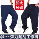 CS衣舖 52腰~60腰 加大尺碼 素面單寧 百搭牛仔長褲 兩色 0878