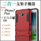 有間商店 iPhone7 Plus  二合一支架手機殼  手機殼  保護殼(700019-89)