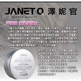 【JC Beauty】 JANET Q澤妮官狂亂蓬蓬土凝土65ml