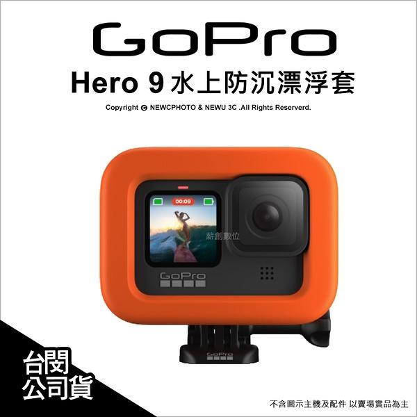 GoPro 原廠配件 ADFLT-001 水上防沉漂浮套 Hero 9 適用 Floaty 公司貨【可刷卡】薪創數位