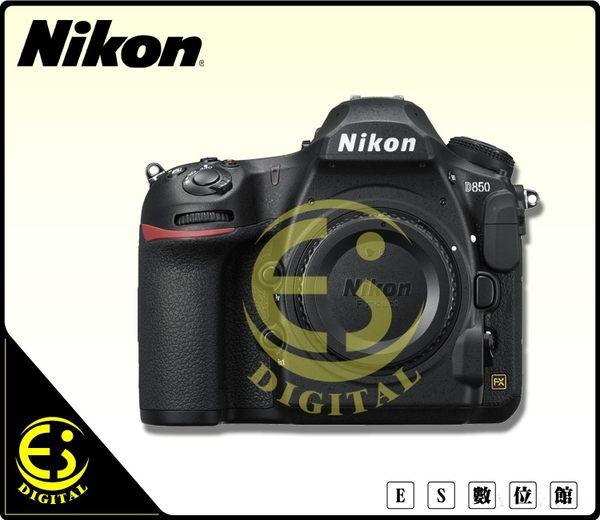 ES數位 Nikon D850 Body 單機身 4575像素 8K UHD定時短片 全幅機 4K 店保一年
