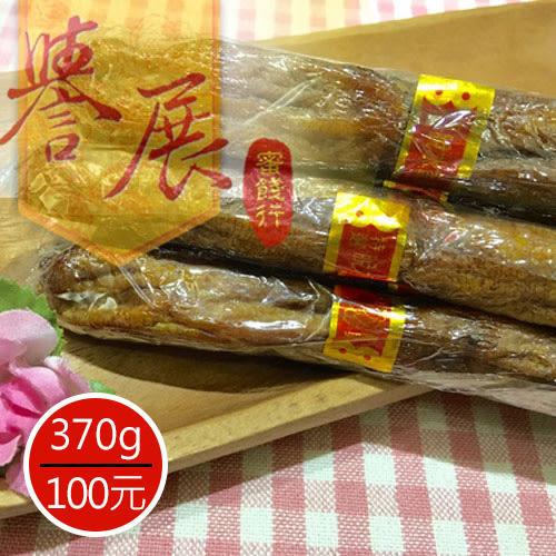 【譽展蜜餞】香蕉乾(條狀) 370g/100元