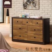 斗櫃【UHO】柚木雙色-七斗櫃