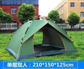 探險者全自動液壓彈簧帳篷戶外3-4人套裝家庭防雨雙人2人雙層野營 LP