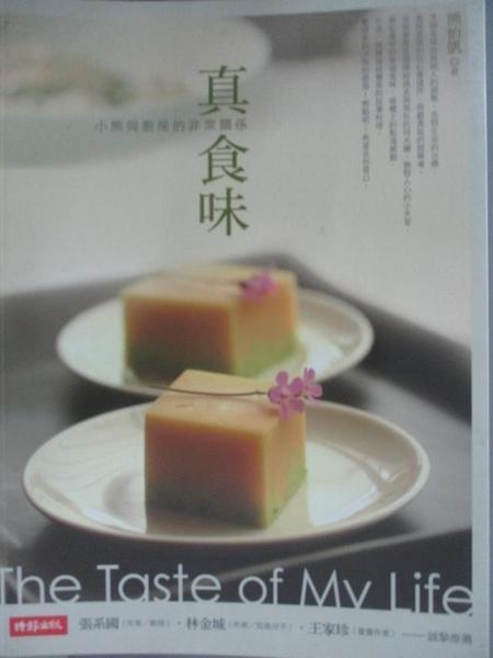 【書寶二手書T9/餐飲_DH6】真食味-小熊與廚房的非常關係_熊怡凱