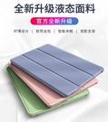 2021新款ipad保護殼10.2三折2018保護套2020 air4平板mini5/6迷你1硅膠2019第八代pro11防摔9.7寸7蘋果8pad3