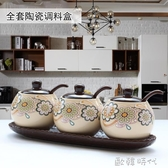 歐式調味罐三件套裝廚房用品陶瓷調料瓶罐家用收納盒組合裝調料盒 歐韓時代