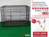 寵物籠 小白兔 侏儒兔 兔窩【空間特工】兔籠摺疊2.5尺全新靜電粉體烤漆籠