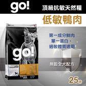 【毛麻吉寵物舖】Go! 低致敏鴨肉無穀全犬配方(25磅) 狗飼料/WDJ推薦/狗糧