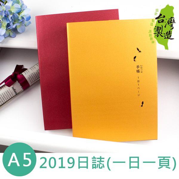 珠友 BC-50359 2019年A5/25K日誌/手帳/日計劃(1日1頁)/補充內頁