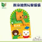 【華碩文化】跟泰迪熊玩躲貓貓