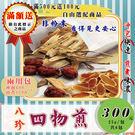 HP02【四物▪八珍煎】✔沖煮兩用包►每...