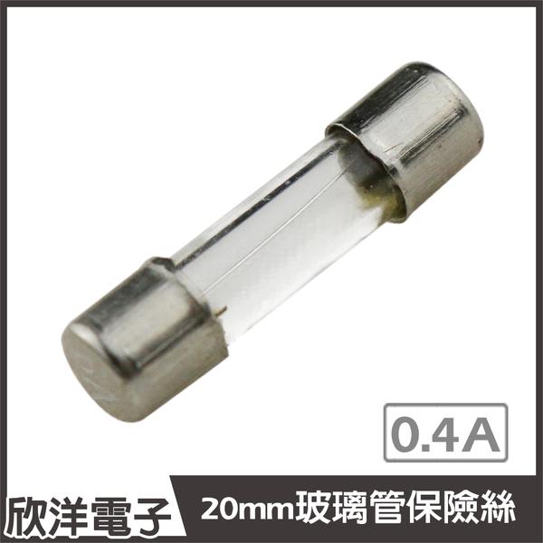 20mm 玻璃管保險絲 0.4A