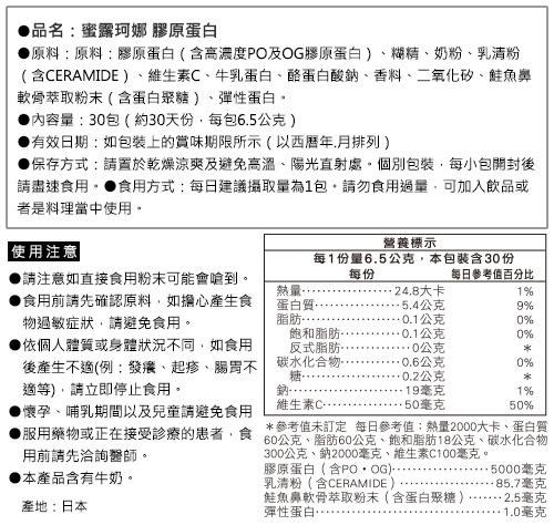 素晴館 全新盒裝三得利SUNTORY Milcolla 蜜露珂娜膠原蛋白粉( 6.5g*30包)~