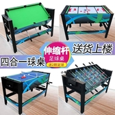 桌面足球台多功能桌上足球機兒童 雙人玩具足球桌球桌上足球 大號 MKS極速出貨