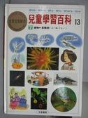 【書寶二手書T7/少年童書_QEL】兒童學習百科13